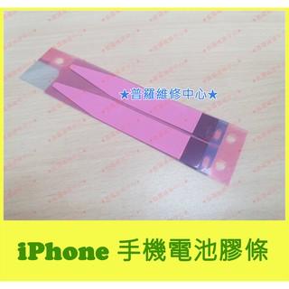 ★ 普羅維修中心★ iPhone 手機 電池膠條 雙面膠 i6 i6s i7 i8 皆可適用 apple 新北市