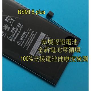 現貨 適用於 iphone8p iphone 8plus 全新零循環 BSMI 認證安規電池 附贈原裝膠條+贈拆裝工具組 臺南市