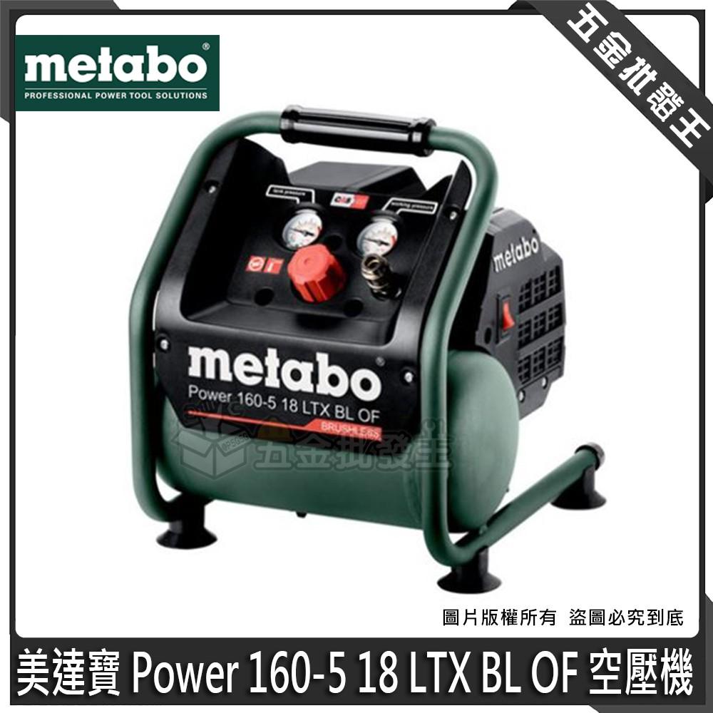 五金批發王【全新】metabo 美達寶 18V 鋰電 無刷 無油 空壓機 空氣壓縮機 牧田電池可用