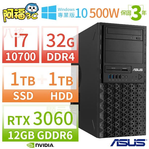 【阿福3C】ASUS 華碩 W480 商用工作站 i7-10700/32G/1TB+1TB/RTX3060/Win10