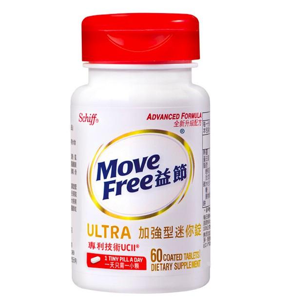 『妞媽代購』代收轉寄 Move Free Ultra 好市多 益節 白瓶 加強型迷你錠 75粒版本
