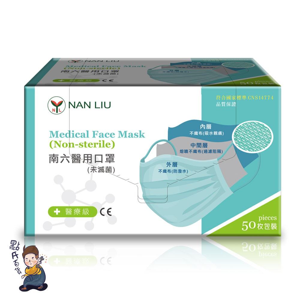 【南六】【醫療級】【MD雙鋼印】【現貨大量供應】醫用口罩 黑/藍/綠 50入/盒歡迎大量批發13盒以上免運費