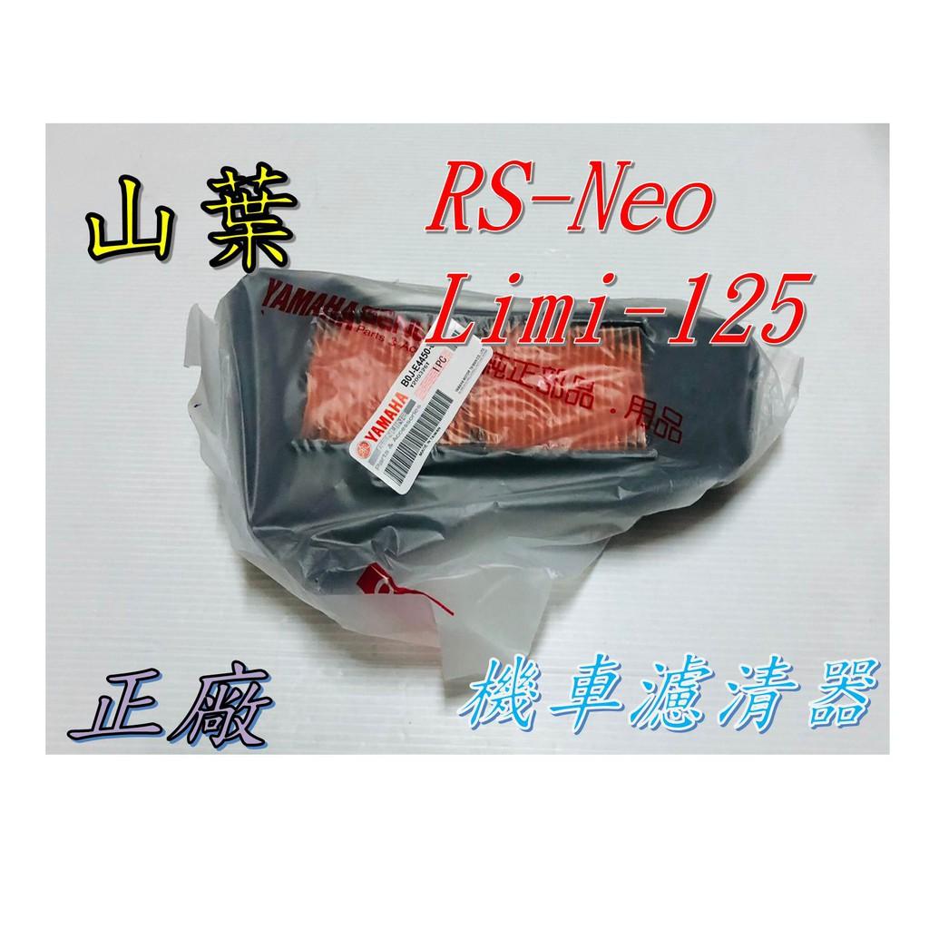 【山葉】[RS-Neo] [Limi-125]   正廠 機車空氣濾清器