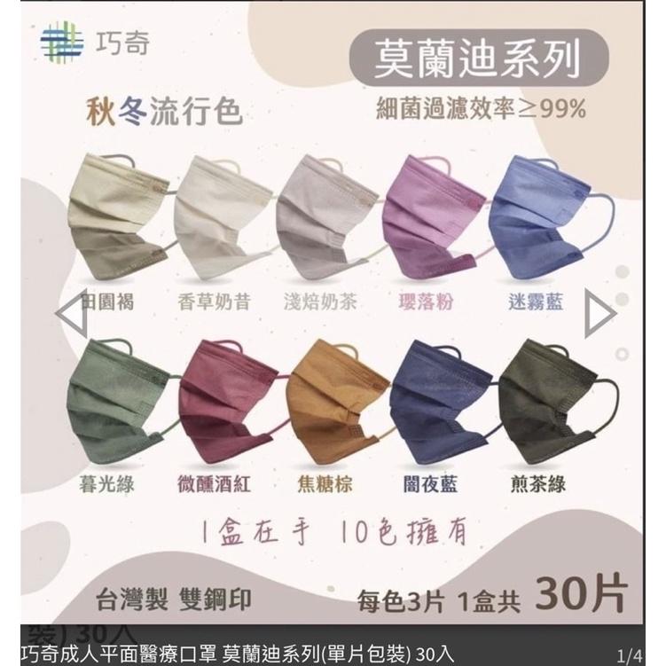 巧奇成人平面醫療口罩 莫蘭迪系列(單片包裝) 一盒30入/每色各3片