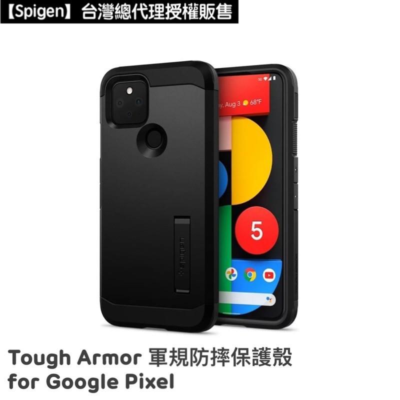 【Spigen】Google Pixel 5 Tough Armor 軍規防摔保護殼