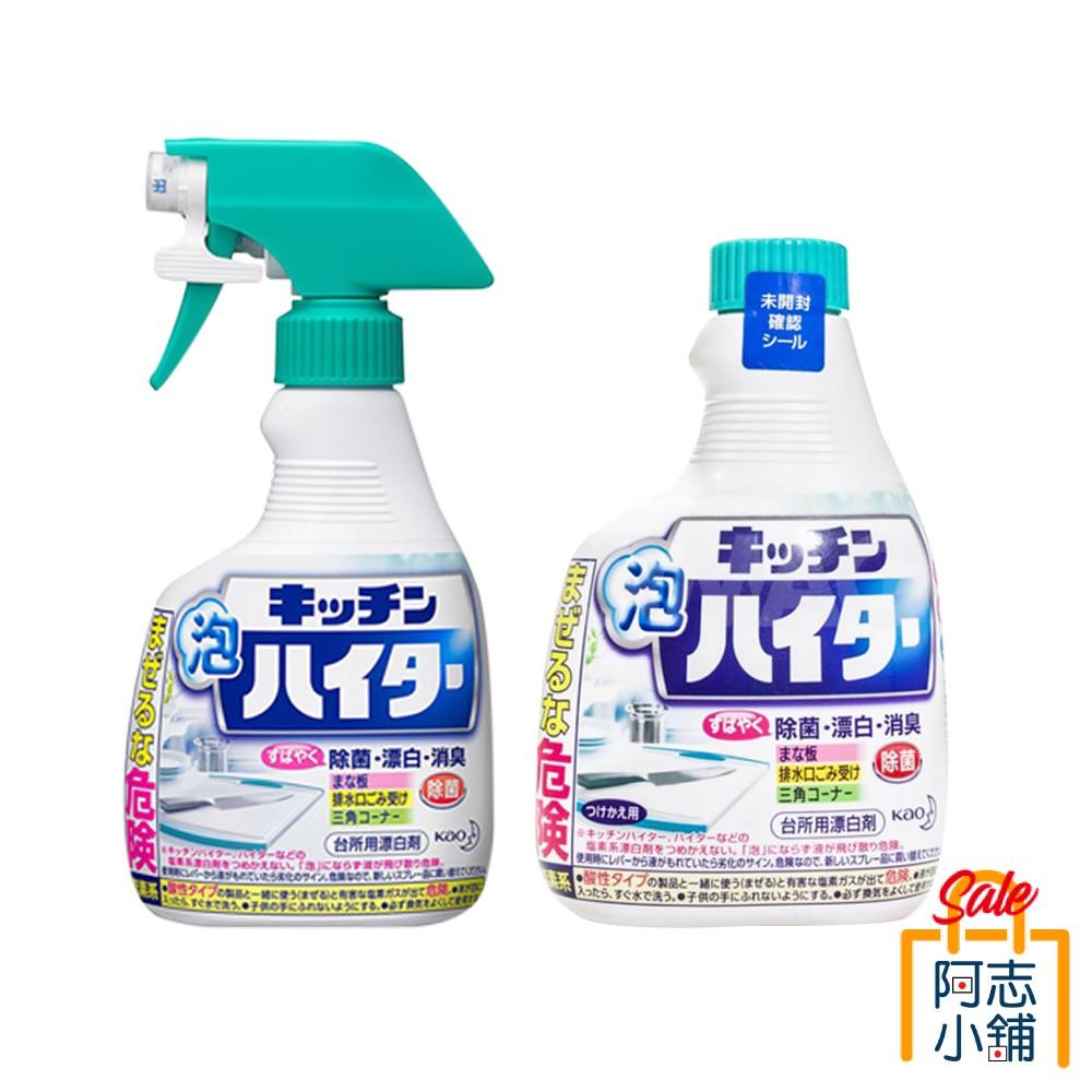 日本 花王 廚房 泡沫 除菌 漂白 清潔劑 400ml 阿志小舖