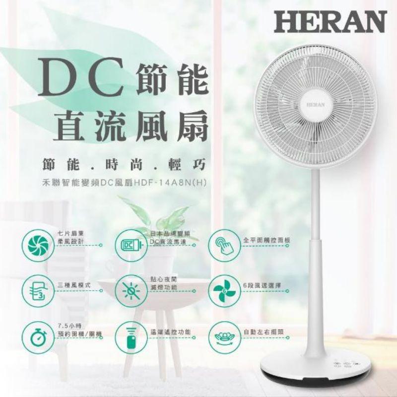 全新2021新款!禾聯日本馬達14吋智慧觸控變頻7葉片DC節能風扇(HDF-14A8NH)禾聯電風扇節能省電風扇 循環扇