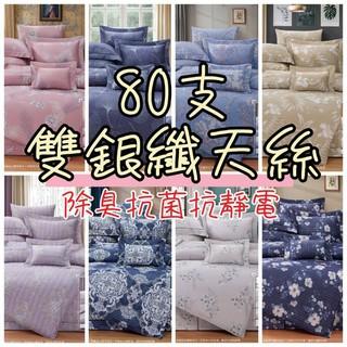 80支皇家級高密天絲TENCEL 兩用被床包組&床罩組  100%萊塞爾纖維 單人 雙人 加大 特大 實拍 新北市