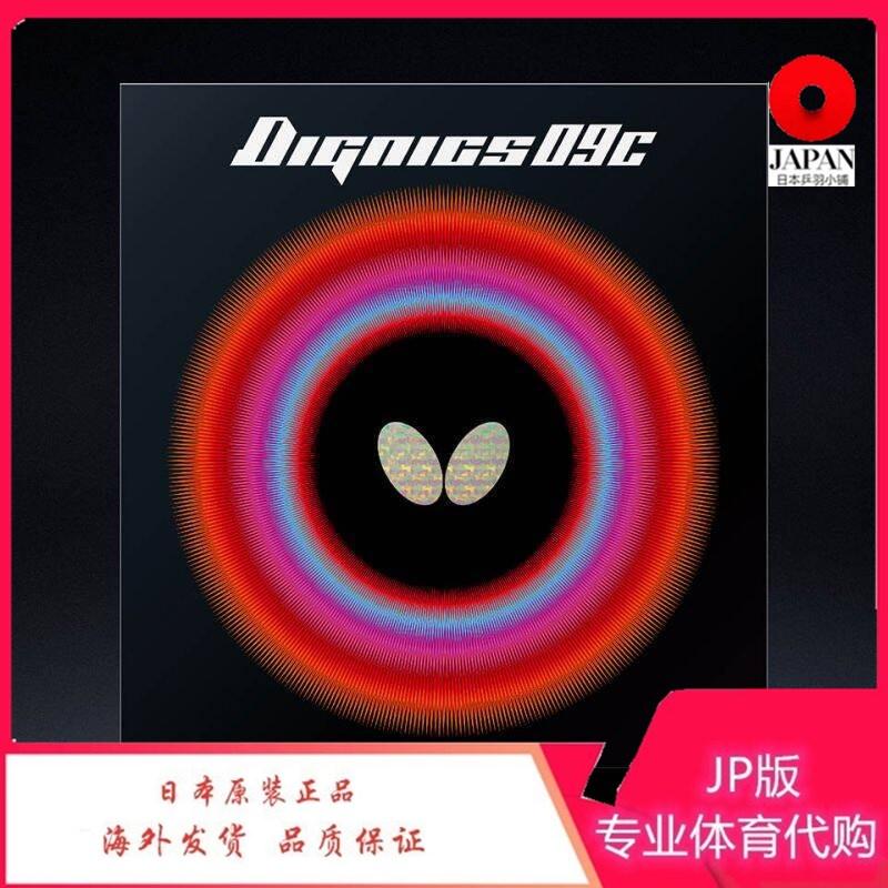 【東京奧運】日本JP版正品2020年Butterfly蝴蝶DIGNICS 09C乒乓球反膠套膠粘性