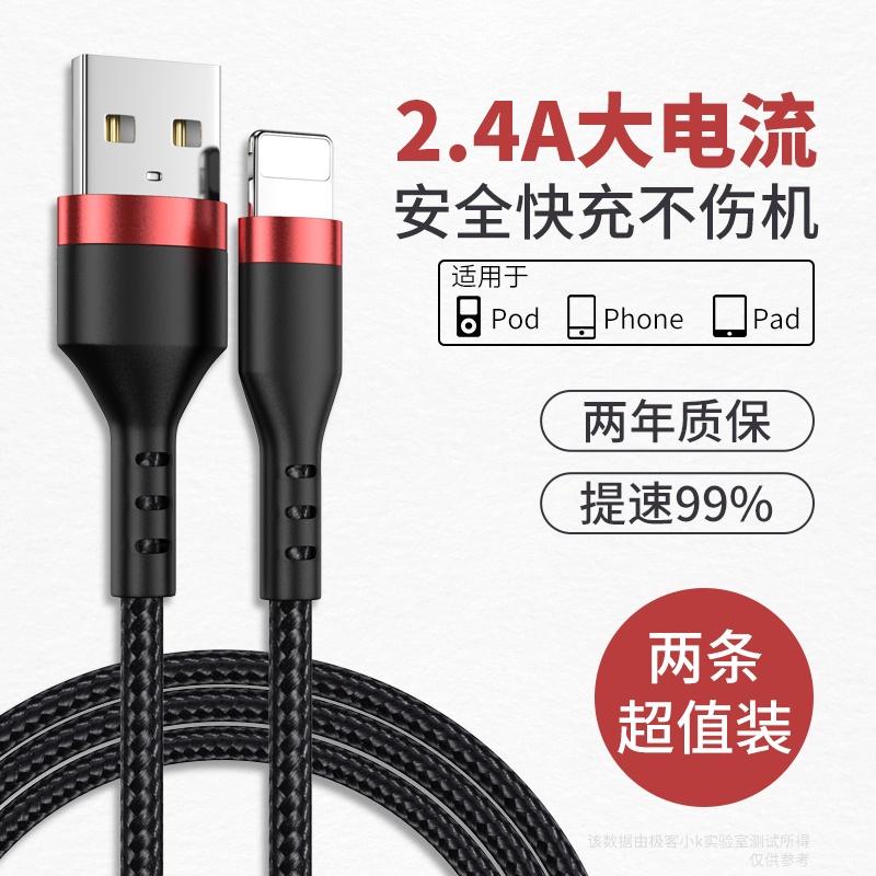 適用蘋果數據線iPhone充電線器12Pro手機快充線7P通用 ipad閃充電線11Promax平板/6/7/8/8p