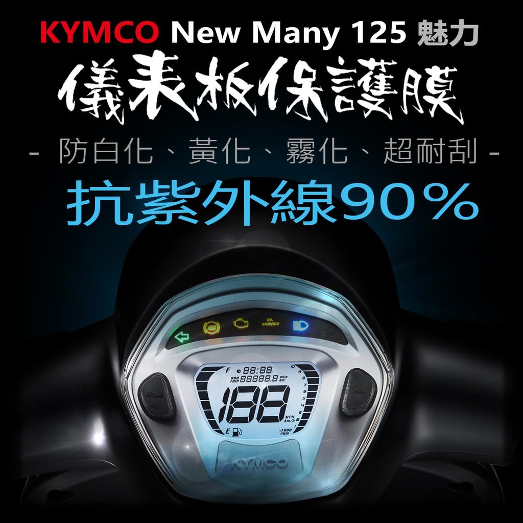KYMCO光陽Many125儀表板保護膜犀牛皮 (防刮防止液晶儀表提早淡化) MANY125