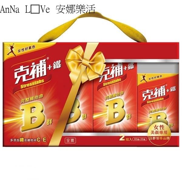 克補+鐵 完整維他命B群禮盒(共180錠)-女性適用[207116]