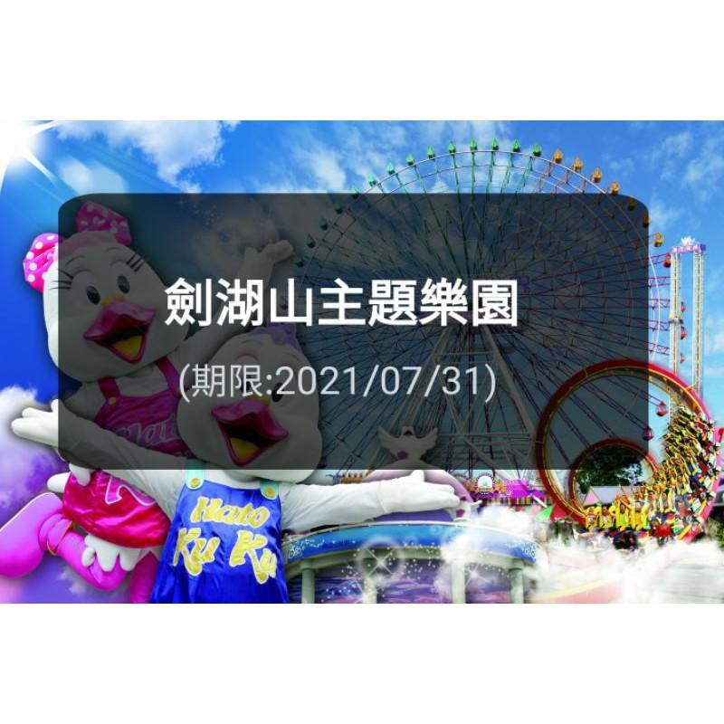 【現貨】劍湖山主題樂園(板橋/新莊面交)
