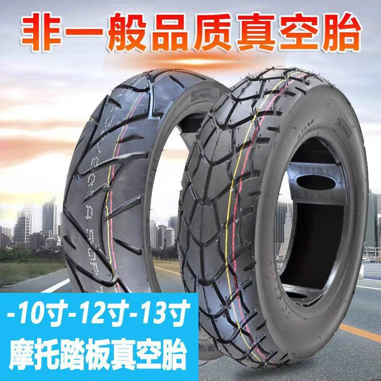 Rena雜貨坊-踏板車真空胎80/90/90/100/110/120/130/60/70-10-12-13電摩改裝輪胎