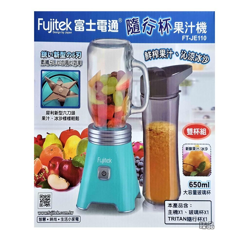 富士電通隨行杯果汁機 FT-JE110(雙杯組)