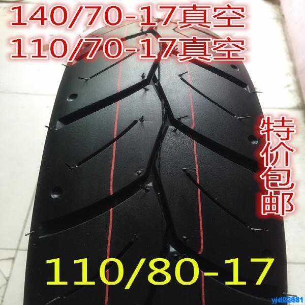【熱賣爆款】正品140/70-17/80/90/100/110/130-17摩托車輪胎真空胎跑車專用