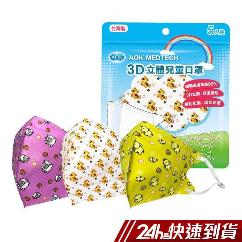AOK 3D立體醫用兒童口罩x10袋 買就送 立體醫用口罩x2袋 蝦皮24h 現貨