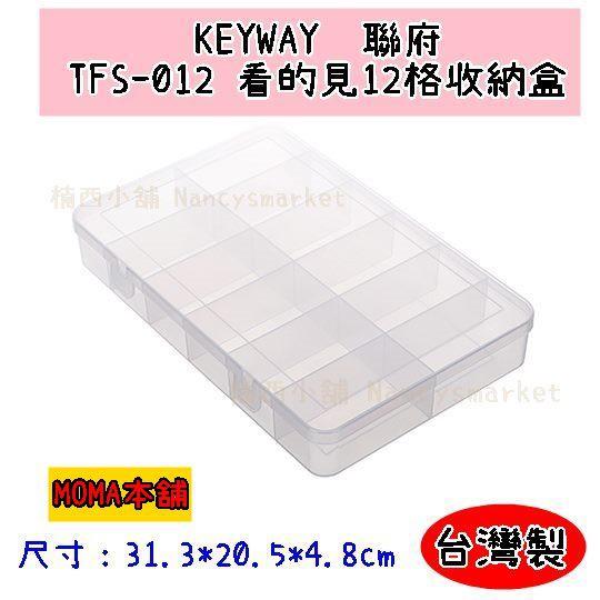 MOMA本鋪 KEYWAY 聯府 TFS012 TFS-012 看的見12格收納盒 文具收納 雜物收納 手工藝品 台灣製