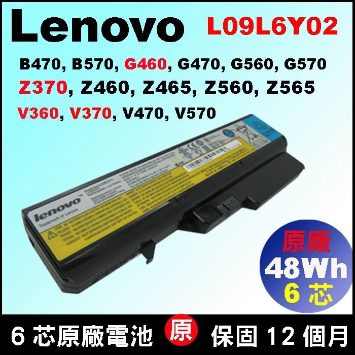 聯想 Lenovo G460 原廠電池 B470 B470A B470G B475A B475G B570 B570A