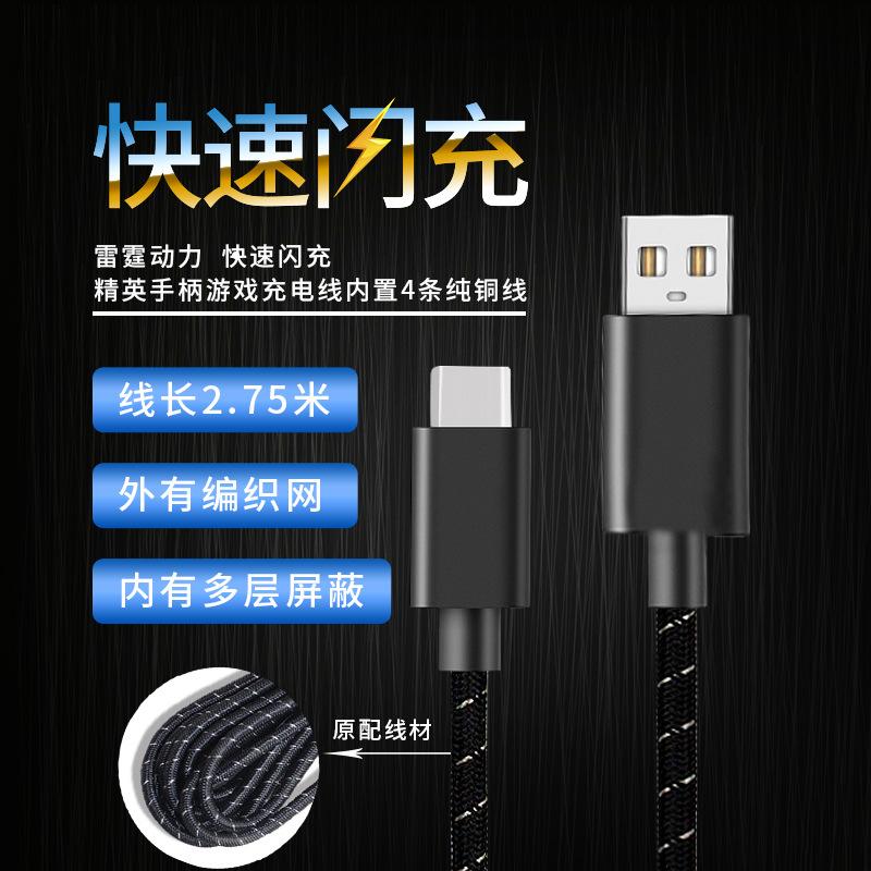 适用XBOX ONE ELITE精英2手柄充电线X series x PS5 switch充电线