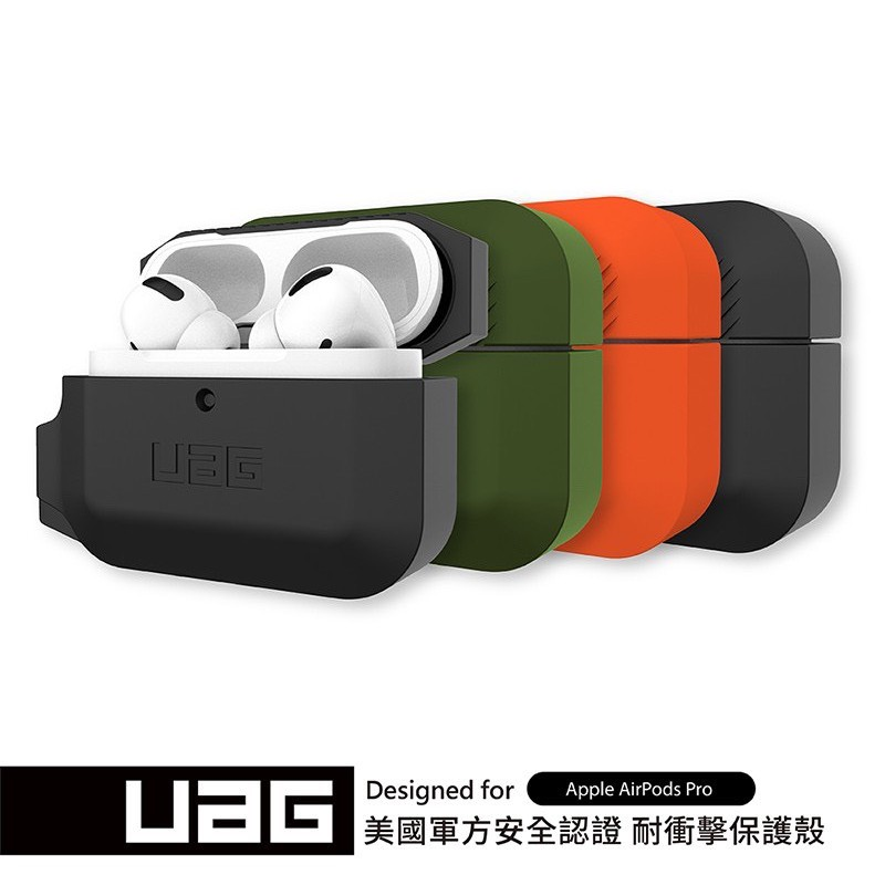 【UAG】AirPods Pro 耐衝擊防水防塵保護殼 耳機殼 正版公司貨