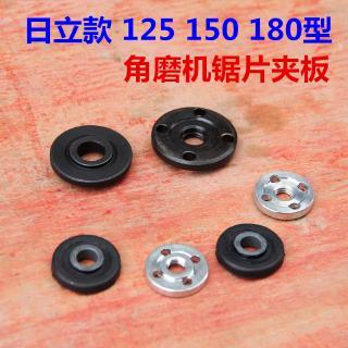 《必備五金》角磨機壓板 角向磨光機砂輪片 夾板螺母 日立款配件電動工具配件
