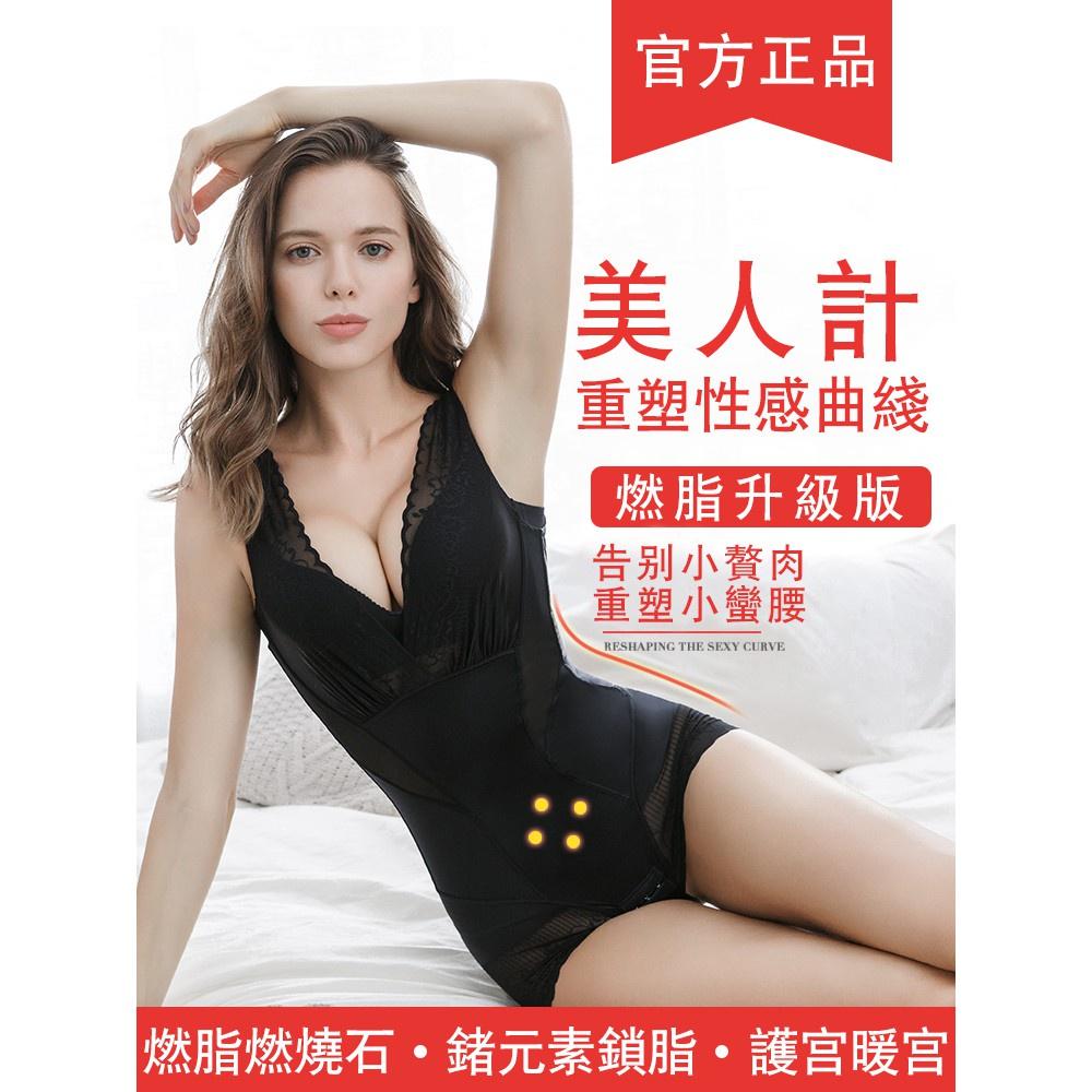 美人計塑身衣 舒美版2.0塑身內衣 超薄無痕塑形美體衣 束腹燃脂 束腰提臀美胸 產後 瘦身衣00960097