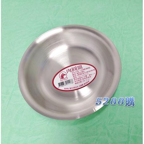 5288購 - 台灣製 鋼印正304 紅馬牌 #304不銹鋼肉圓皿 (1入) 肉圓盤 醬油盤 醬油碟 醬料碟