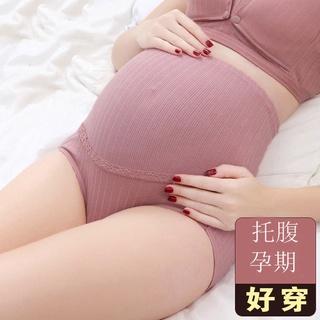 孕婦內褲棉底檔懷孕期高腰托腹可調節大碼孕早期褲頭孕中期晚期佳家樂母嬰店
