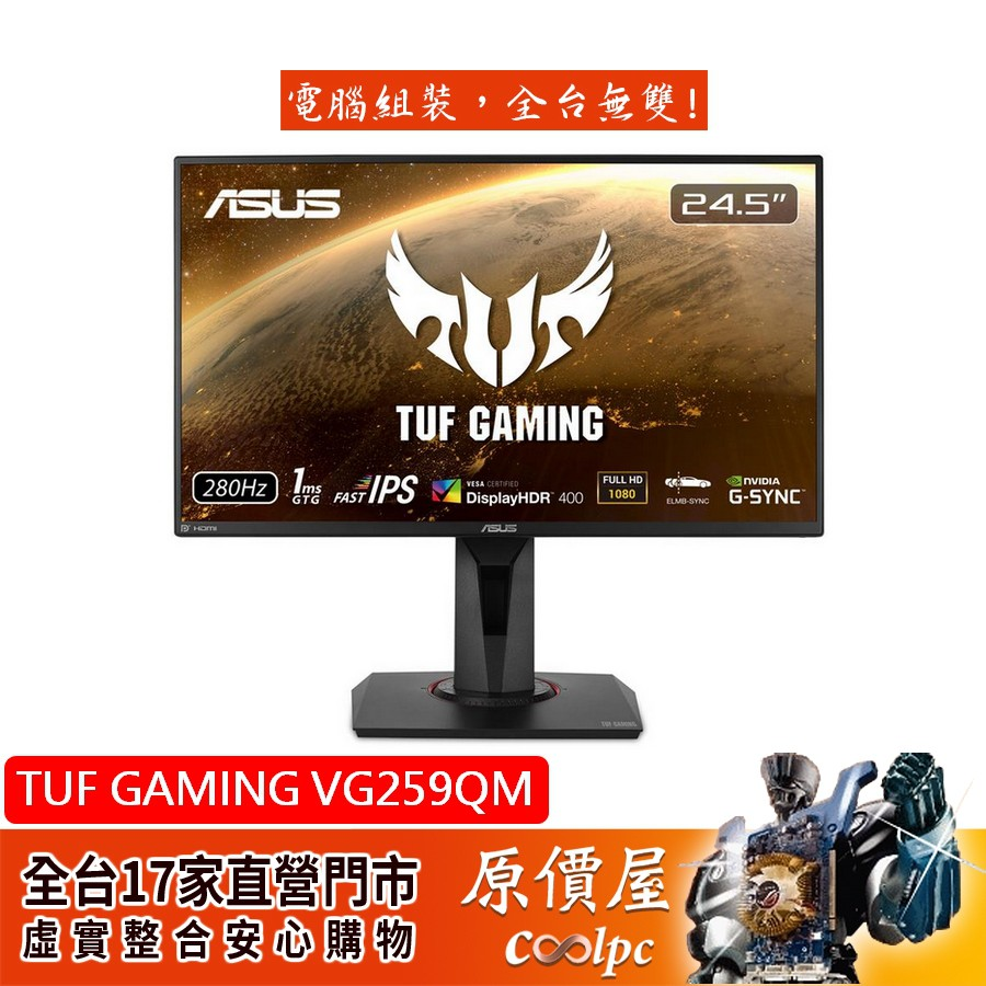 ASUS華碩 TUF GAMING VG259QM IPS/280Hz/HDR/G-SYNC相容/24.5吋螢幕/原價屋