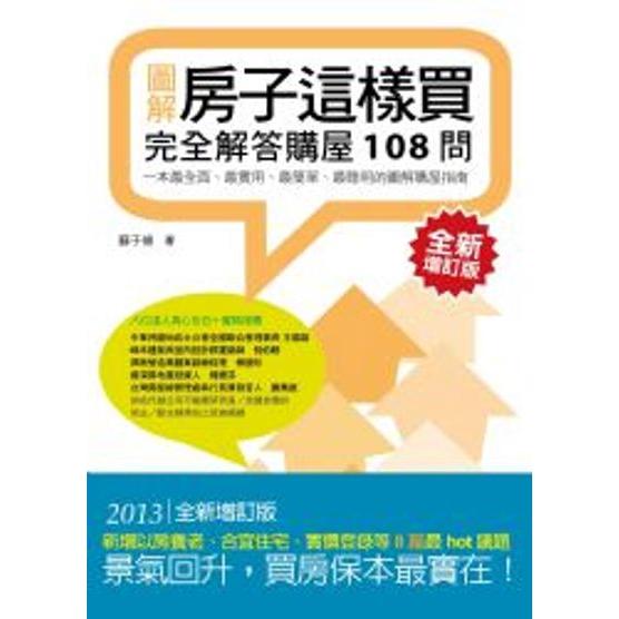 房子這樣買完全解答購屋108問(全新增訂2013版)