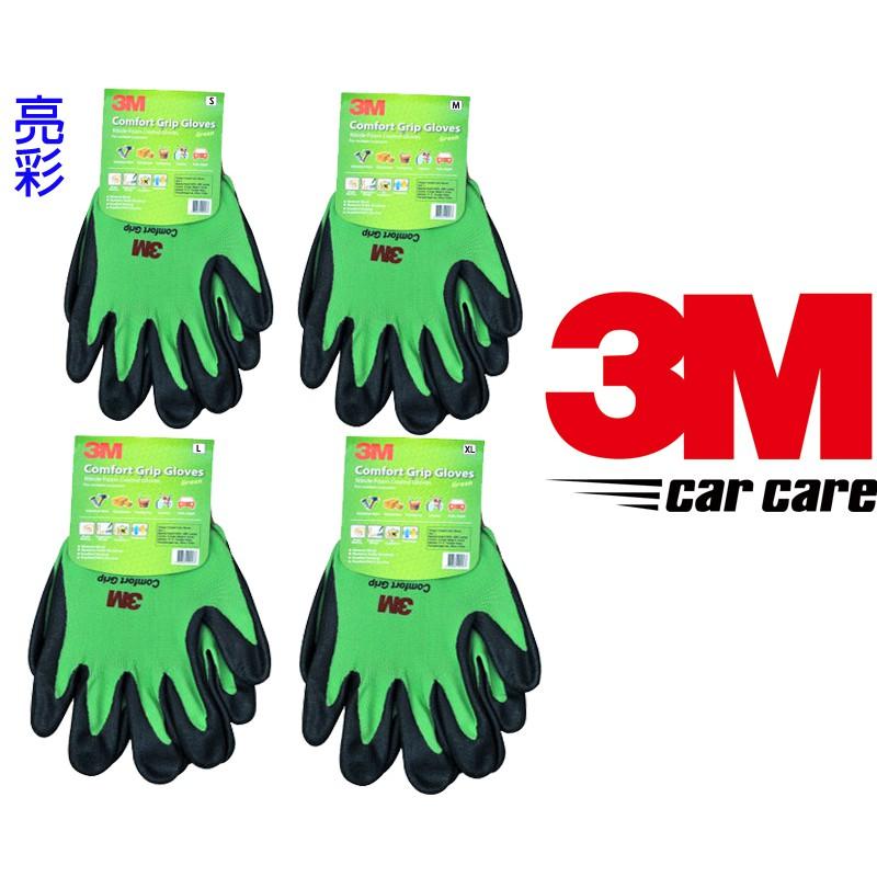 3M亮彩舒適型 止滑/耐磨手套 防滑手套