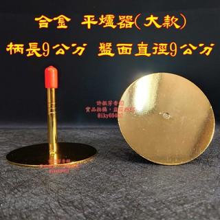 【合金 平爐器】香灰壓 整平器 平灰器 香灰抹平器 香灰押 合金平爐器 臺中市