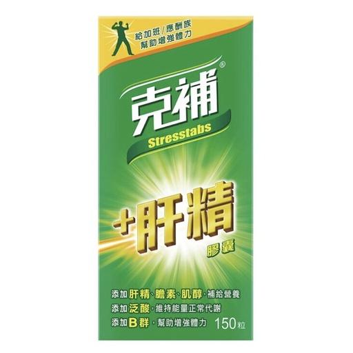 Stresstabs 克補 +肝精 膠囊 150粒
