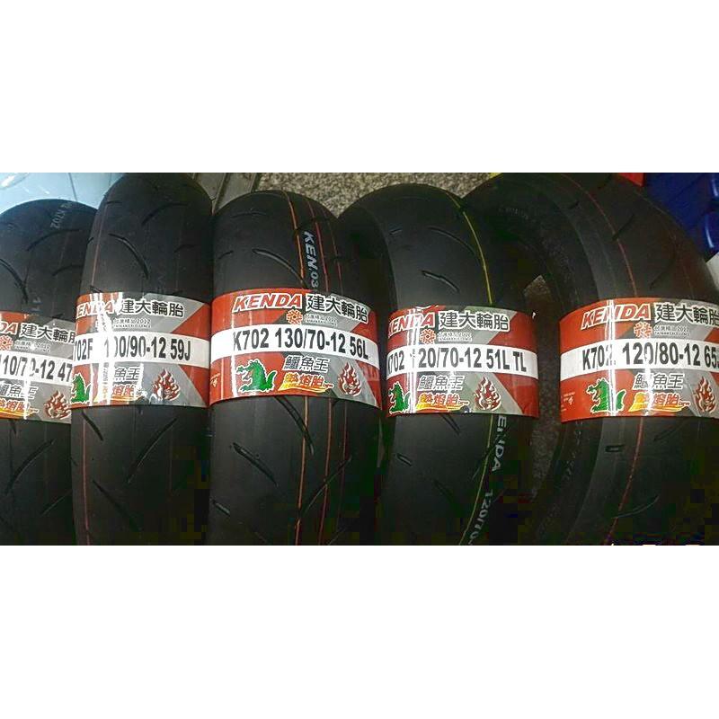 完工價【阿齊】建大輪胎 熱熔胎 K702 120/80-12 100/90-12 120/70-12 110/70-12