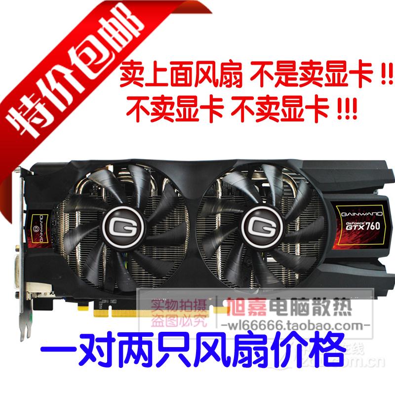 耕升GTX 760 2G D5趙雲版顯卡風扇