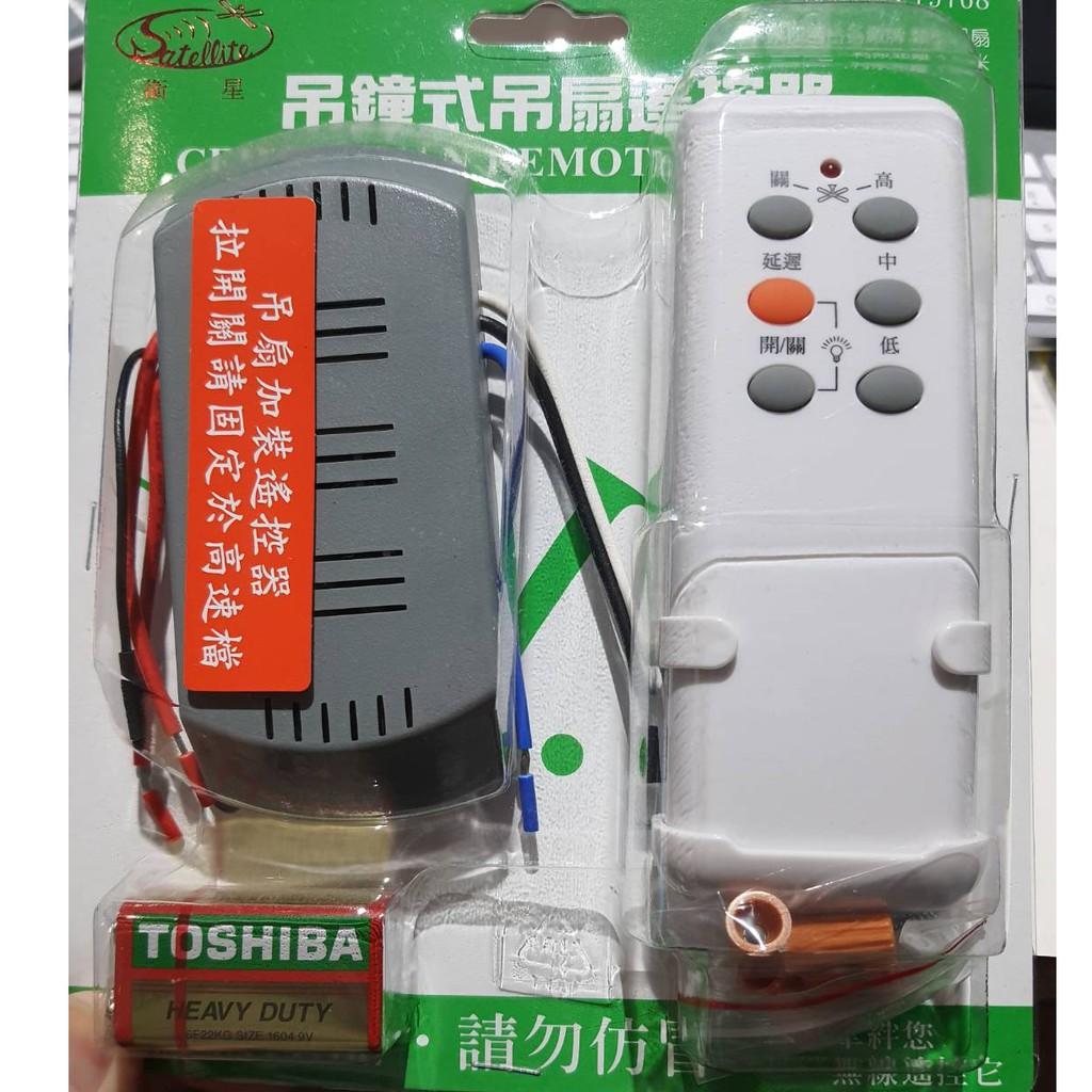 "(U LIGHT) AC 110V 吊鐘式吊扇遙控器.適用 52""、60""吊扇"