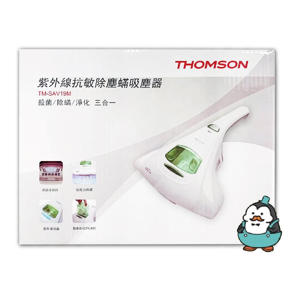 Thomson 紫外線抗敏除塵蟎吸塵器 TM-SAV19M 塵蟎機 除蟎機 除塵器 全新品 (宅配免運)