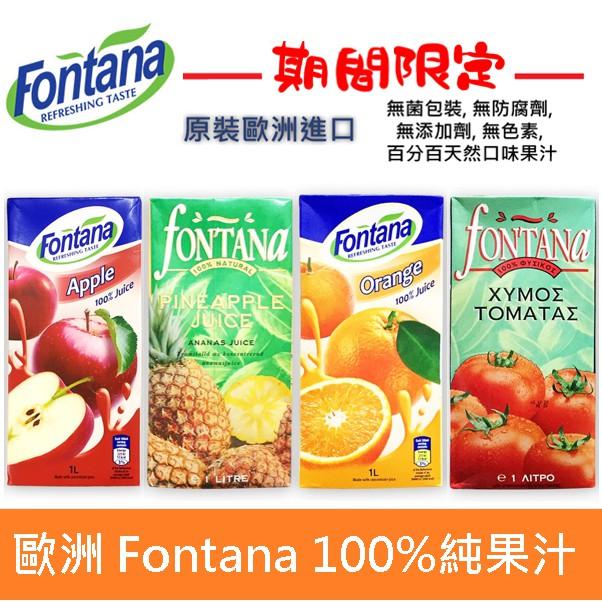 [限定]長榮航空指定 Fontana 100% 純果汁1000ml 蘋果 柳橙 番茄 鳳梨 原汁果汁