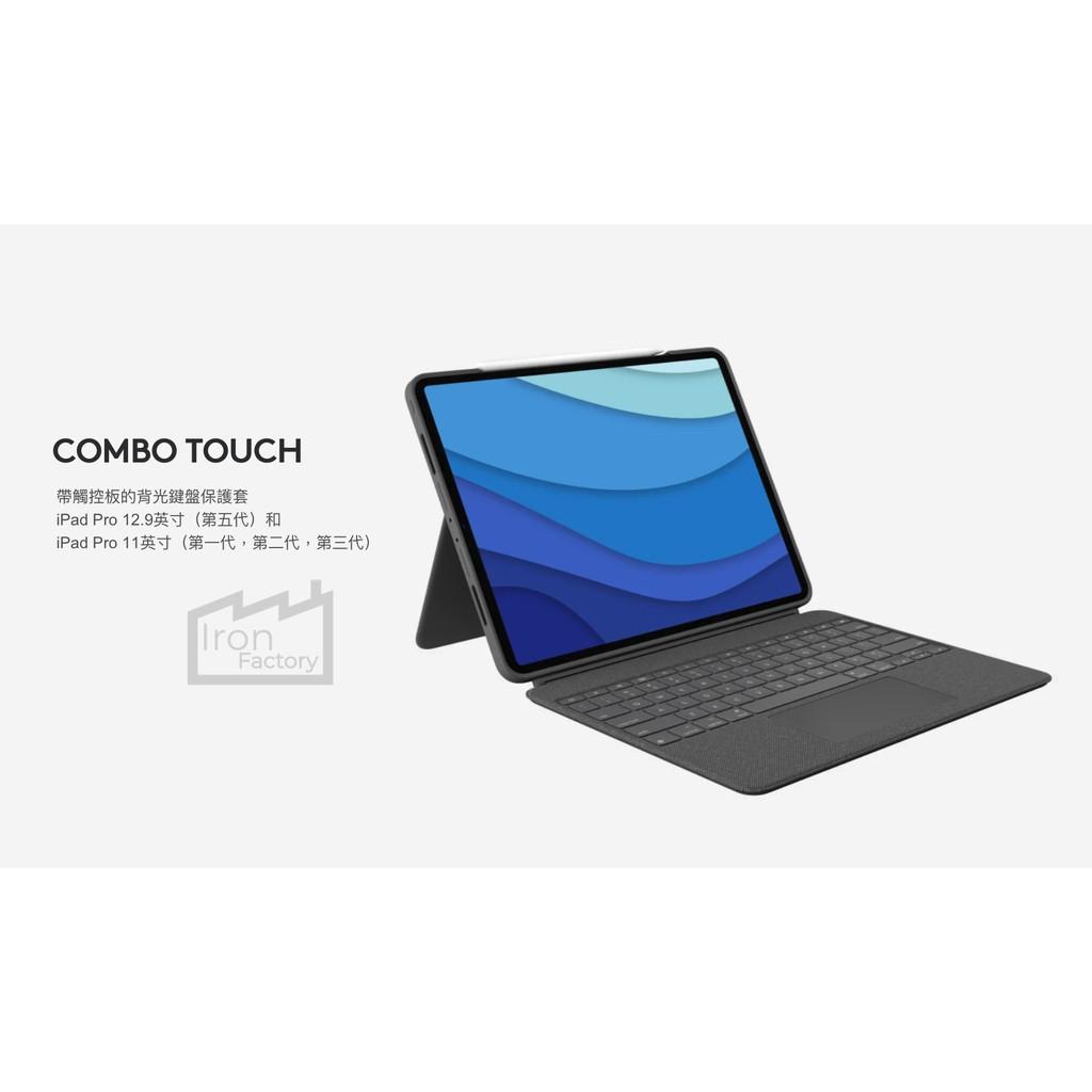 Logitech COMBO TOUCH 適用於iPad Pro 11 / 12.9 (5代) 和 iPad Air 4