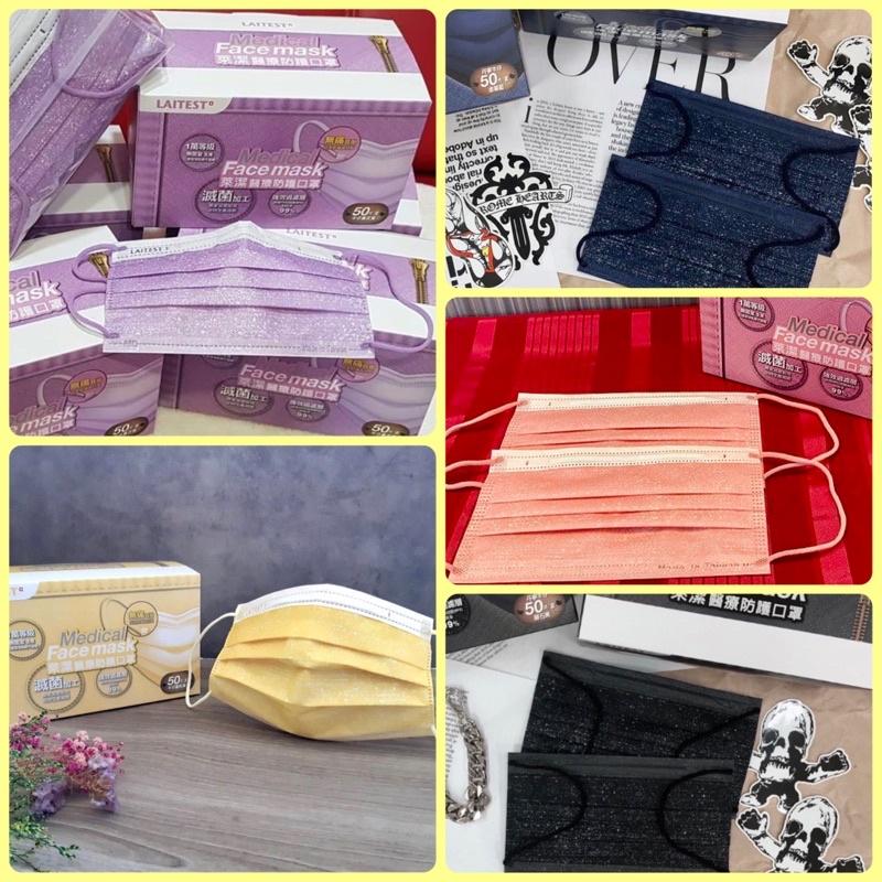 🤠 萊潔丹寧牛仔系列~🔥新款 💛牛仔蜜黃粉💛、🕉牛仔薰衣紫🕉、牛仔隕石黑醫 用 防 護 口罩 50片盒裝販售 🤠