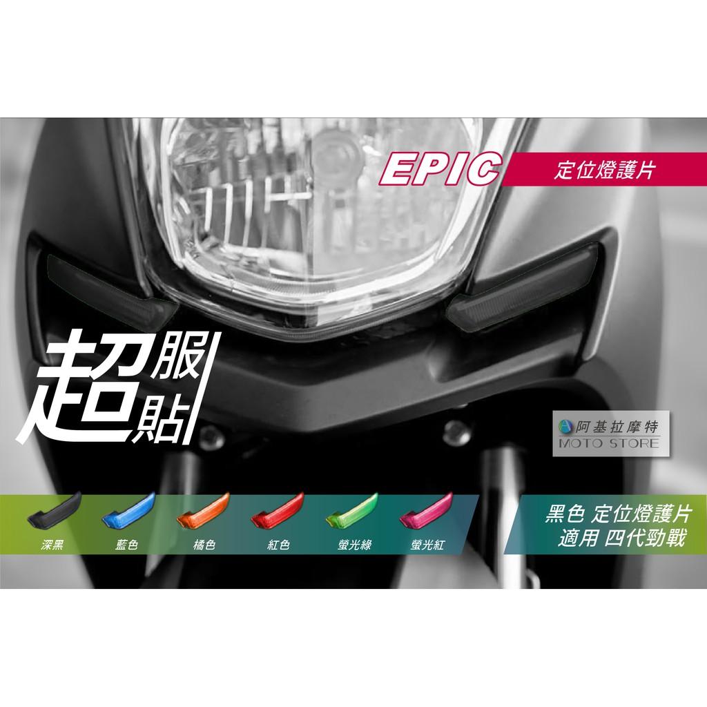 EPIC 四代戰 日行燈貼片 黑色 小燈罩 定位燈貼片 小燈改色 定位燈殼 附背膠 適用 勁戰四代 四代勁戰