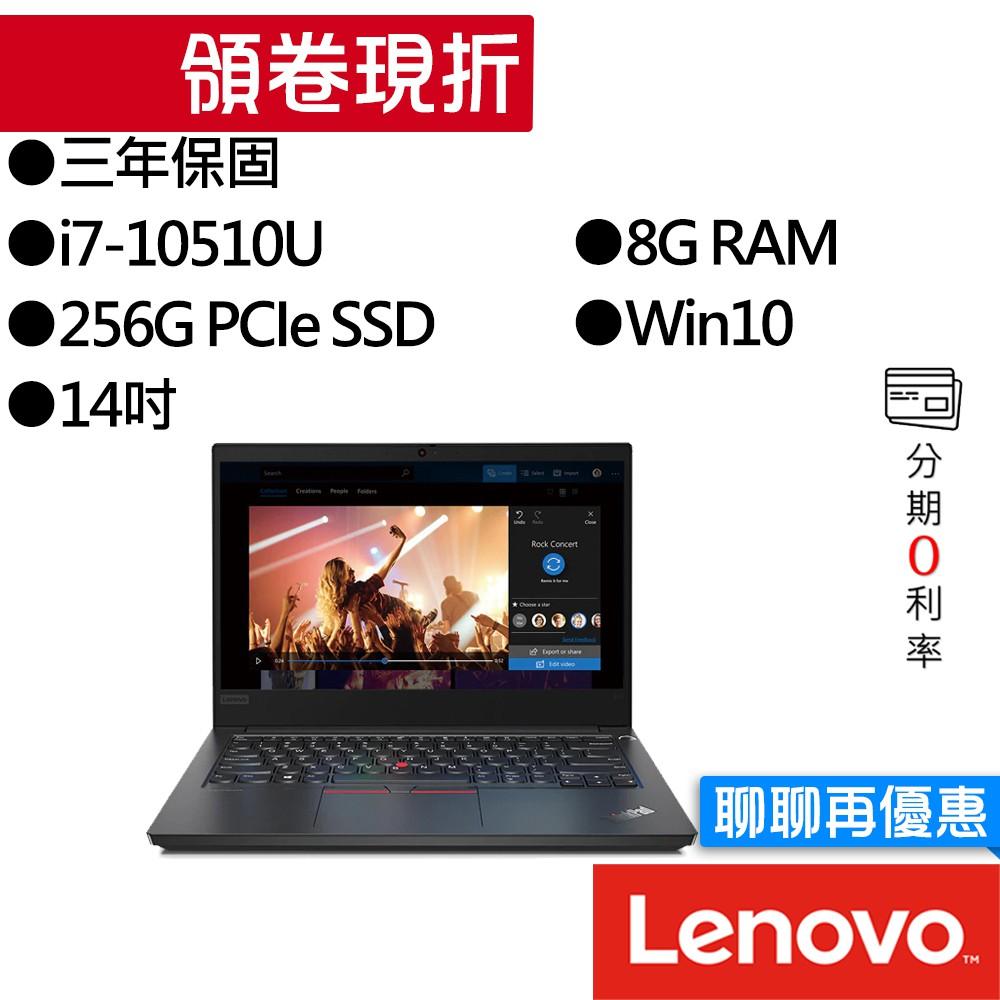 Lenovo聯想 Thinkpad E14 20RAS19E00 i7 14吋 商務筆電