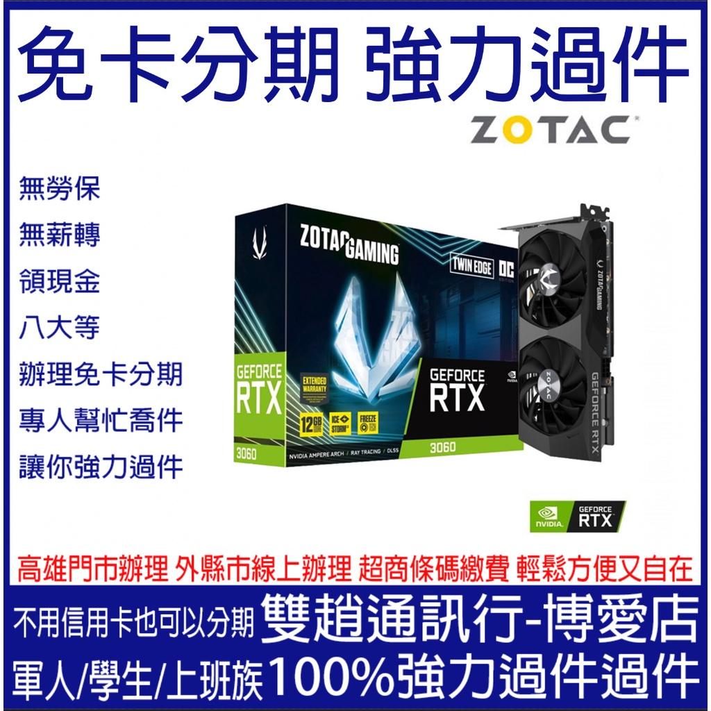 ZOTAC GAMING GeForce RTX™ 3060 Twin Edge OC 12G 顯示卡現金分期/免卡分期