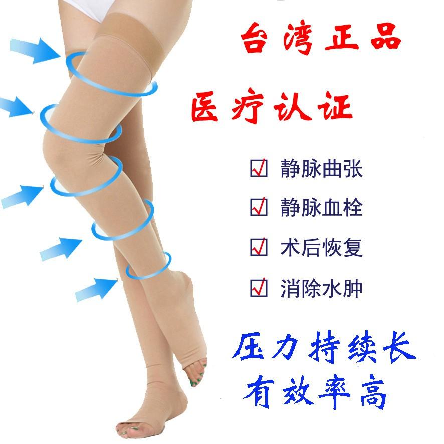 天天出貨 壓力襪彈性襪 久站剋星下肢靜脈彈力襪曲張醫療漸進式壓力大腿彈性襪二級術後用