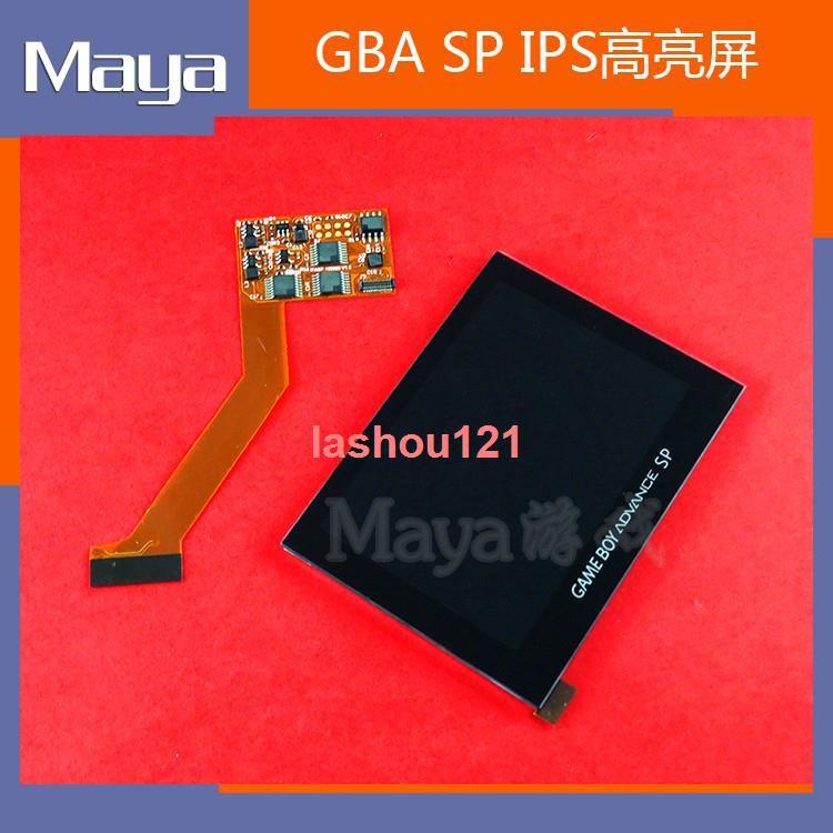 最新上市✧GBA SP液晶屏GAMEBOY SP高亮液晶屏GBA SP IPS高亮屏加亮屏改裝屏