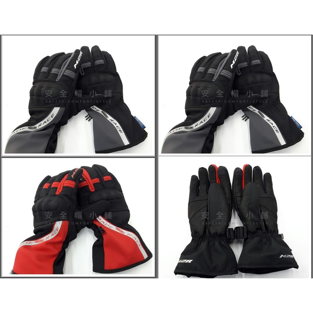 *安全帽小舖* M2R G19 黑 、黑紅 護具 防水手套G-19 防寒 防風、保暖、可超商取貨