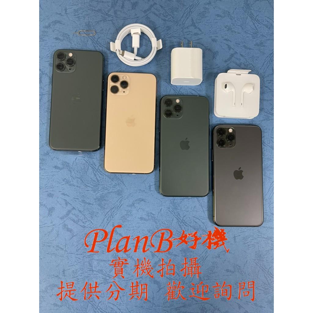 PlanB好機✔️ 提供分期✔️ 可貼換 二手 iPhone 11 PRO  64G 256G 學生 社會人士軍人均可