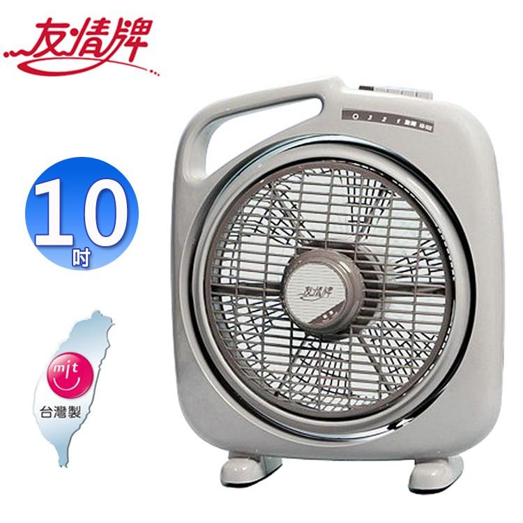 友情牌10吋手提箱扇/涼風扇/電扇 KB-1082