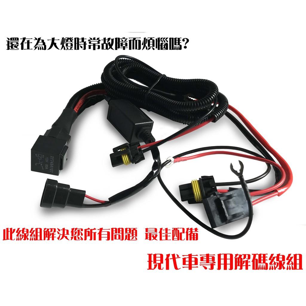 現代車系 大燈 霧燈 解碼專用線組 IX35 I30 ELANTRA 專用 兩種規格